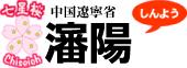 【中国遼寧省/瀋陽ガイド】